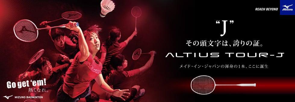 アルティウスTOUR-J