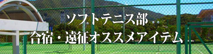 ソフトテニス部 夏合宿・遠征