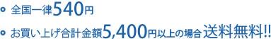 全国一律525円 お買い上げ合計金額5,250円以上の場合送料無料!!