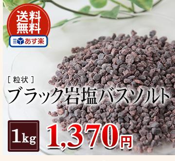 ブラック岩塩バスソルト