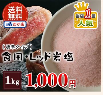 食用レッド岩塩標準タイプ