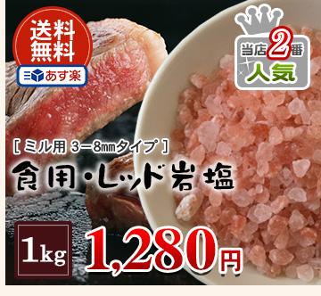 食用レッド岩塩ミル用