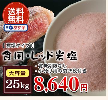 食用レッド岩塩標準タイプ大容量