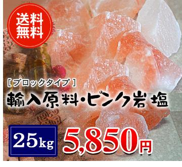 輸入原料・ピンク岩塩