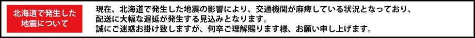 配送遅延(北海道)
