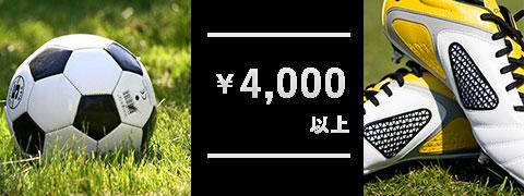 ¥4000