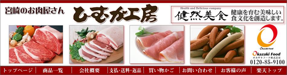 宮崎育ち!みやざき地鶏と手作りハム・ソーセージのひむか工房