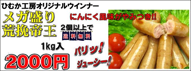 荒挽きウインナー(メガ盛・1Kg)