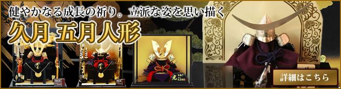 久月の五月人形 甲冑の三京