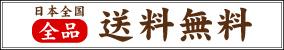 1万円以上は送料無料