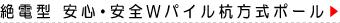Wパイル杭方式絶電ポール