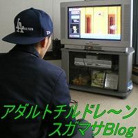 hinodeyablog