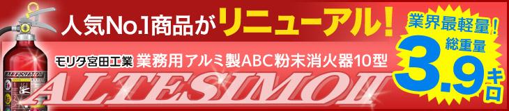 モリタ宮田業務用蓄圧式アルミ製ABC粉末消火器10型 アルテシモ