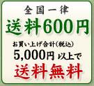 送料全国一律600円、税抜10000円以上で送料・代引き手数料無料