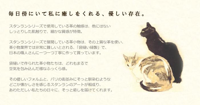 スタンランシリーズ紹介