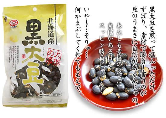 煎り黒大豆