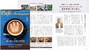 ヒロコーヒーメディア情報