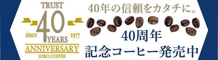 特集情報【40周年アニバーサリーブレンド】