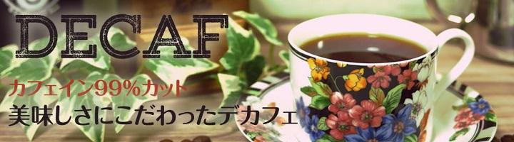 コーヒー通販 自家焙煎店ヒロコーヒー カフェインレスコーヒー「デカフェ」