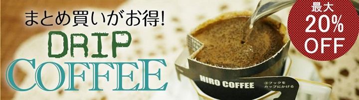 コーヒー通販 自家焙煎店ヒロコーヒー まとめ買いがお得!ドリップコーヒーセット