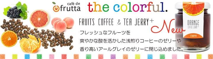 ヒロコーヒー自家焙煎コーヒー豆使用フルーツコーヒーゼリー