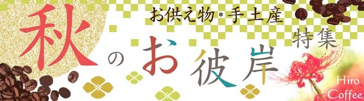 ヒロコーヒーお供え物・帰省土産・秋のお彼岸ギフト特集コーヒーギフト