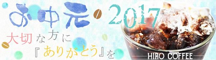 ヒロコーヒーお中元特集2017夏ギフトスペシャルティアイスコーヒーギフト