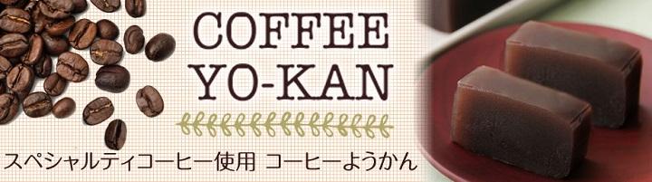 ヒロコーヒースペシャルティコーヒー使用コーヒーようかん