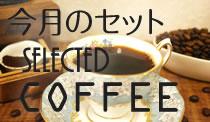 ヒロコーヒー月別限定マイスター厳選コーヒー豆