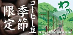 ヒロコーヒー季節限定コーヒー豆
