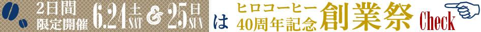 ヒロコーヒー40周年記念創業祭