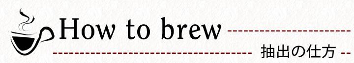 コーヒー通販 自家焙煎店ヒロコーヒー コーヒープレス淹れ方 抽出方法