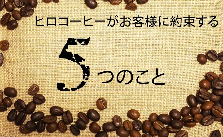 コーヒー通販 自家焙煎店ヒロコーヒー 5つのこだわり