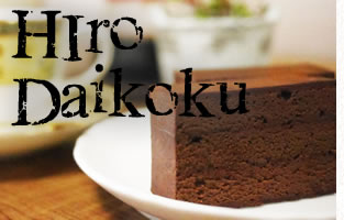 ピックアップアイテム【濃厚チョコレートケーキヒロ大黒】