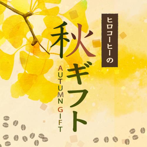 秋ギフト2021