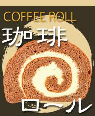 ブラジル・シャパドンコーヒー使用珈琲ロールケーキ