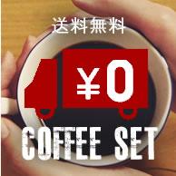 スペシャルティコーヒー専門店ヒロコーヒー送料無料コーヒーセット