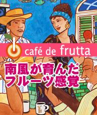 酸を味わうフルッタコーヒー
