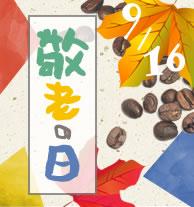 スペシャルティコーヒー専門店ヒロコーヒー敬老の日コーヒーギフト特集