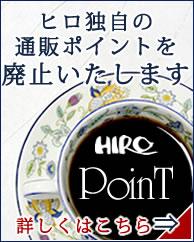 ヒロコーヒー専用ポイント廃止いたします。