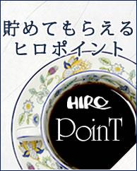 スペシャルティコーヒー専門店ヒロコーヒー専用ポイント