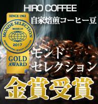 スペシャルティコーヒー専門店ヒロコーヒー自家焙煎コーヒー豆モンドセレクション受賞