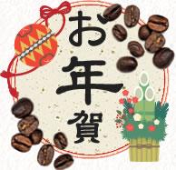 コーヒーギフトお年賀特集