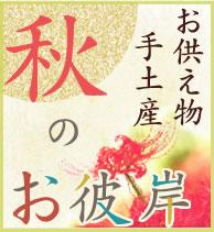スペシャルティコーヒー専門店ヒロコーヒーお供え物・帰省土産・秋のお彼岸ギフト特集コーヒーギフト