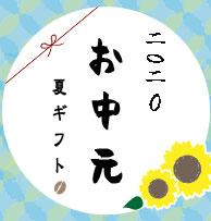 スペシャルティコーヒー専門店ヒロコーヒーお中元・夏ギフト特集 アイスコーヒーギフト