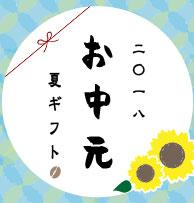 スペシャルティコーヒー専門店ヒロコーヒーお中元ギフト特集