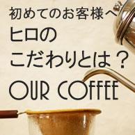 スペシャルティコーヒー専門店ヒロコーヒー初めてのお客様へ