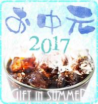 お中元・夏ギフト特集 アイスコーヒーギフト