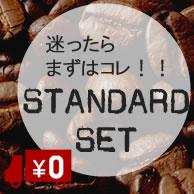 スペシャルティコーヒー専門店ヒロコーヒースタンダードセット