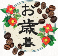 スペシャルティコーヒー専門店ヒロコーヒー【お歳暮特集】コーヒーギフト